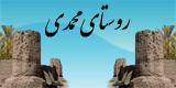 وبلاگ روستای محمدی
